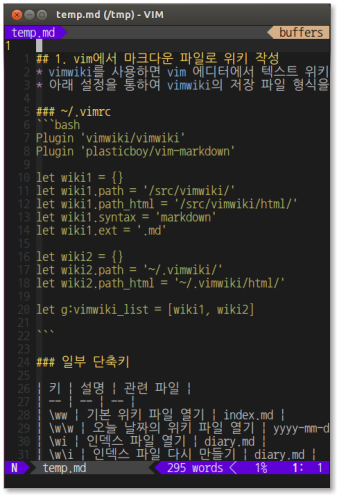 markdown_with_vim1