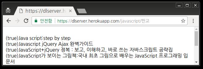 dlserver_search